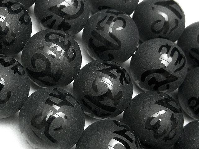 ビーズ天然石【連販売】六字真言 彫刻 フロストオニキス 丸玉 12mm【半連 990円〜】とパワーストーン