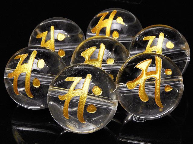 天然石【粒販売】梵字(サク)金色彫刻 天然水晶 クリスタルクォーツ 丸玉 16mm【4粒販売 670円】ビーズとパワーストーン