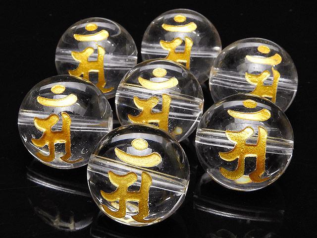 天然石【粒販売】梵字(アン)金色彫刻 天然水晶 クリスタルクォーツ 丸玉 14mm【5粒販売 590円】ビーズとパワーストーン