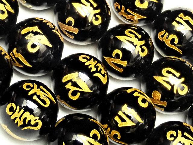 ビーズ天然石【連販売】六字真言 金色彫刻 オニキス 丸玉 12mm【1連 1,000円】とパワーストーン