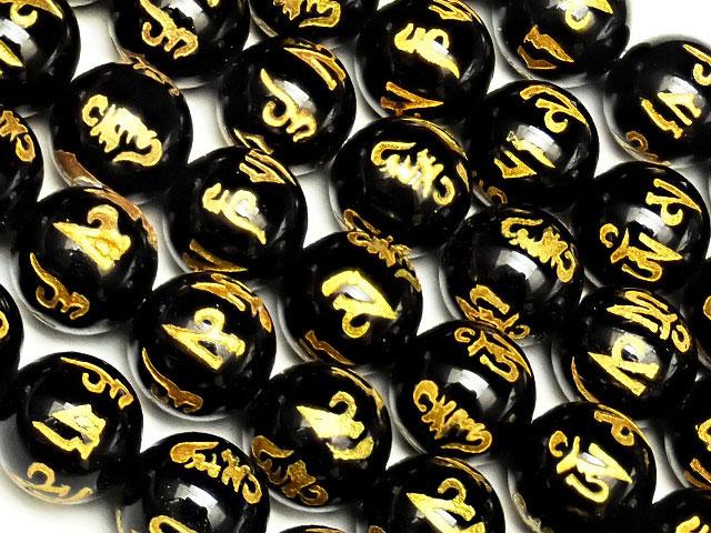 ビーズ天然石【連販売】六字真言 金色彫刻 オニキス 丸玉 8mm【1連 800円】とパワーストーン