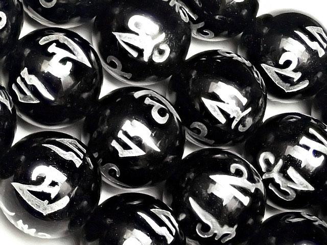 ビーズ天然石【連販売】六字真言 銀色彫刻 オニキス 丸玉 14mm【1連 1,200円】とパワーストーン