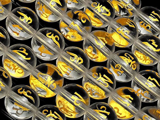 ビーズ天然石【連販売】六字真言 金色彫刻 クリスタル 丸玉 8mm【1連 1,300円】とパワーストーン