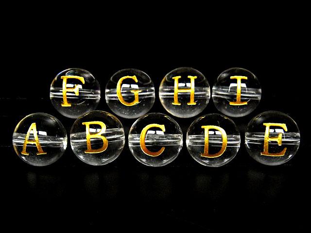 ビーズ天然石【粒販売】天然水晶クリスタル アルファベット 金色彫刻 A B C D E F G H I 丸玉 10mm【1粒販売 150円】とパワーストーン