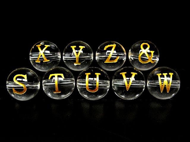 ビーズ天然石【粒販売】天然水晶クリスタル アルファベット 金色彫刻 S T U V W X Y Z & 丸玉 10mm【1粒販売 150円】とパワーストーン