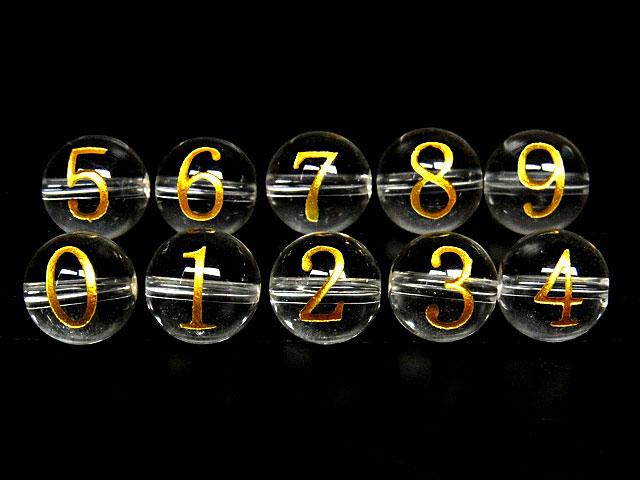 天然石ビーズ【粒販売】天然水晶クリスタル 数字 金色彫刻 0 1 2 3 4 5 6 7 8 9 丸玉 10mm【1粒販売 150円】とパワーストーン